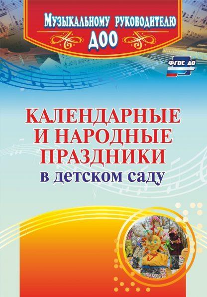 Купить Календарные и народные праздники в детском саду в Москве по недорогой цене