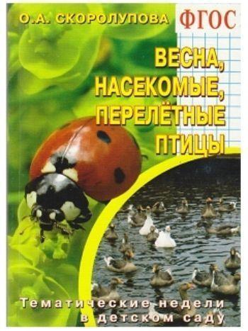 Купить Весна. Насекомые. Перелетные птицы. Тематические недели в детском саду. Учебно-методическое пособие в Москве по недорогой цене