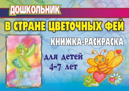 Купить В стране цветочных фей: книжка-раскраска для детей 4-7 лет в Москве по недорогой цене