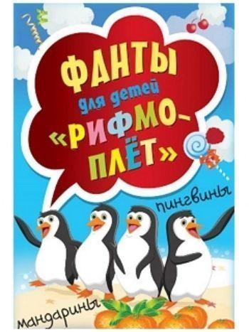 Купить Рифмоплет. Фанты для детей в Москве по недорогой цене