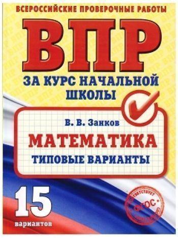 Купить Математика. Типовые варианты в Москве по недорогой цене