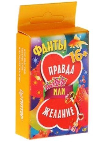 Купить Правда или желание. Фанты в Москве по недорогой цене