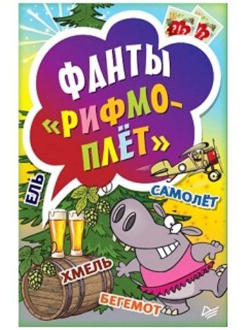 Купить Рифмоплет. Фанты в Москве по недорогой цене