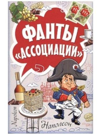 Купить Ассоциации. Фанты в Москве по недорогой цене