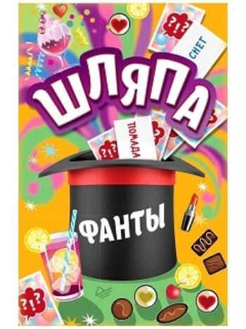 Купить Шляпа. Фанты в Москве по недорогой цене