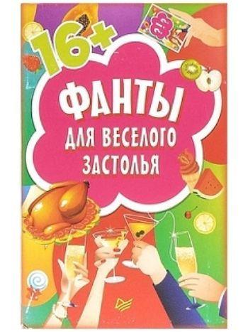 Купить Фанты для великого застолья в Москве по недорогой цене