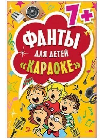 Купить Караоке. Фанты для детей в Москве по недорогой цене