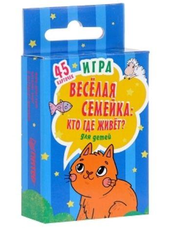 """Купить Игра для детей """"Веселая семейка. Кто где живет?"""" в Москве по недорогой цене"""