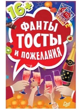 Купить Тосты и пожелания. Фанты для детей в Москве по недорогой цене