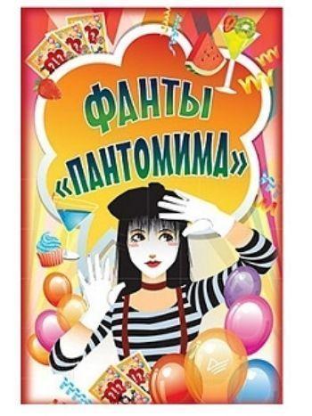 Купить Пантомима. Фанты для детей в Москве по недорогой цене