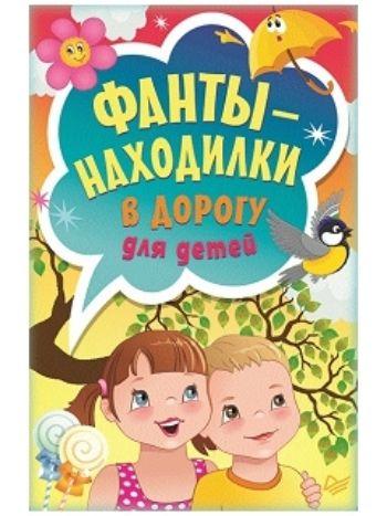 Купить Фанты-находилки в дорогу для детей в Москве по недорогой цене