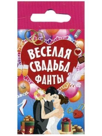 Купить Веселая свадьба. Фанты в Москве по недорогой цене