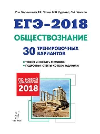 Купить ЕГЭ-2018. Обществознание. 30 тренировочных вариантов по демоверсии 2018 года в Москве по недорогой цене