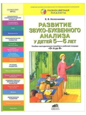 Купить Развитие звуко-буквенного анализа у детей 5-6 лет в Москве по недорогой цене