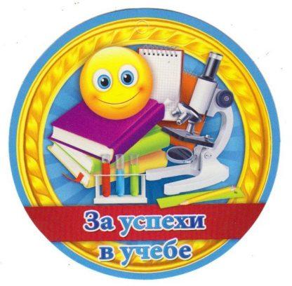 """Купить Медаль """"За успехи в учебе"""" в Москве по недорогой цене"""