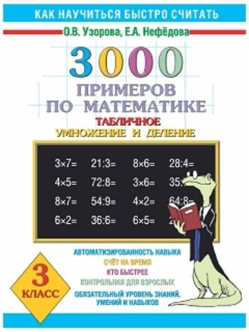 Купить 3000 примеров по математике Табличное умножение и деление. 3 класс в Москве по недорогой цене