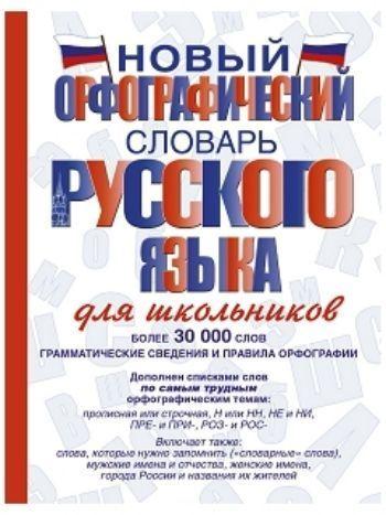 Купить Новый орфографический словарь русского языка для школьников в Москве по недорогой цене
