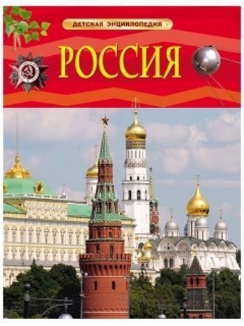 Купить Россия. Детская энциклопедия в Москве по недорогой цене