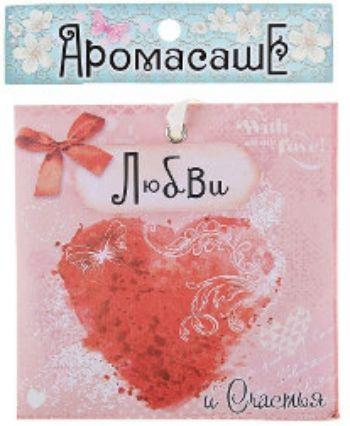 """Купить Арома-саше в конверте """"Любви и счастья"""" в Москве по недорогой цене"""