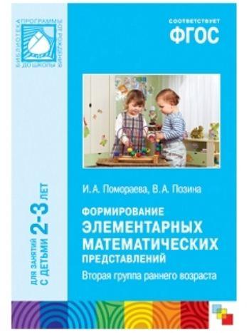 Купить Формирование элементарных математических представлений. Вторая группа раннего возраста в Москве по недорогой цене