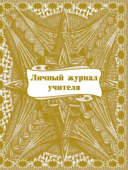 Купить Личный журнал учителя в Москве по недорогой цене
