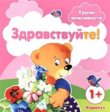 Купить Здравствуйте! Уроки вежливости в Москве по недорогой цене