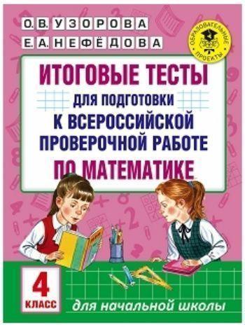 Купить Итоговые тесты для подготовки к всероссийской проверочной работе по математике. 4 класс в Москве по недорогой цене