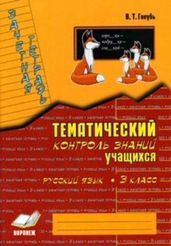 Купить Зачетная тетрадь. Тематический контроль знаний учащихся. Русский язык. 3 кл. в Москве по недорогой цене