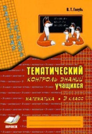Купить Зачетная тетрадь. Тематический контроль знаний учащихся. Математика. 3 кл в Москве по недорогой цене