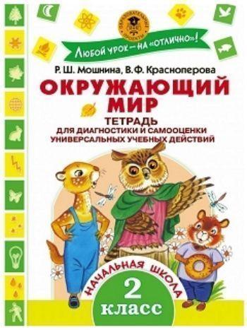 Купить Окружающий мир. Тетрадь диагностики и самооценки универсальных учебных действий. 2 класс в Москве по недорогой цене