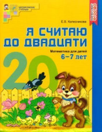 Купить Я считаю до двадцати. Математика для детей 6-7 лет в Москве по недорогой цене