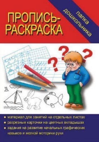 Купить Папка дошкольника. Пропись-раскраска в Москве по недорогой цене