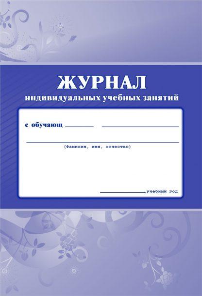 Купить Журнал индивидуальных учебных занятий в Москве по недорогой цене
