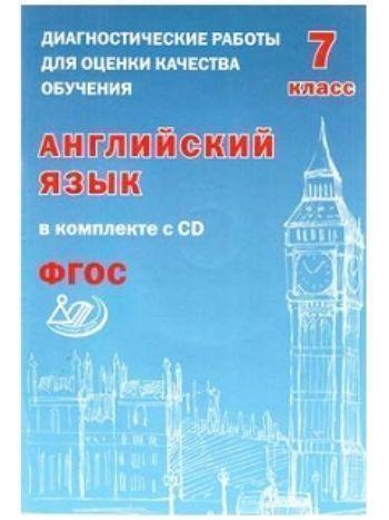 Купить Диагностические работы для оценки качества обучения. Английский язык. 7 класс в Москве по недорогой цене