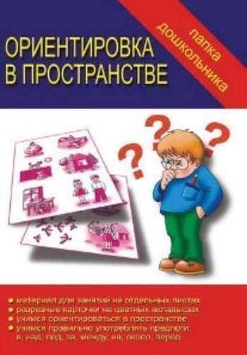 Купить Папка дошкольника. Ориентировка в пространстве в Москве по недорогой цене