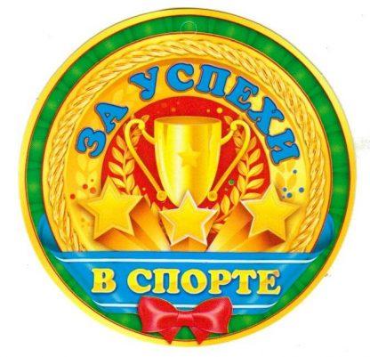 """Купить Медаль """"За успехи в спорте"""" в Москве по недорогой цене"""