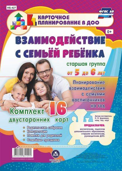 Купить Взаимодействие с семьей ребенка. Планирование взаимодействия с семьями воспитанников на год. Старшая группа от 5 до 6 лет: родительские собрания