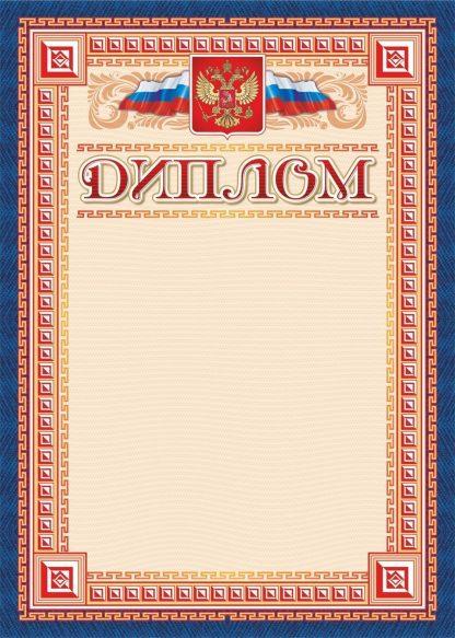 Купить Диплом (с гербом и флагом
