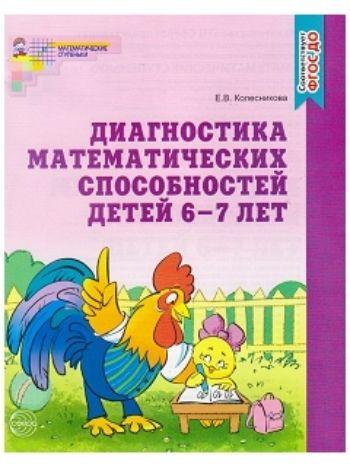 Купить Диагностика математических способностей детей 6-7 лет в Москве по недорогой цене