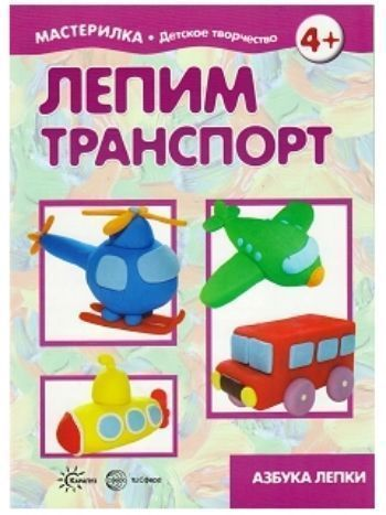 Купить Мастерилка. Лепим транспорт. Азбука лепки. Для детей 5-7 лет в Москве по недорогой цене