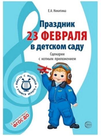 Купить Вместе с музыкой. Праздник 23 Февраля в детском саду. Сценарии с нотным приложением в Москве по недорогой цене