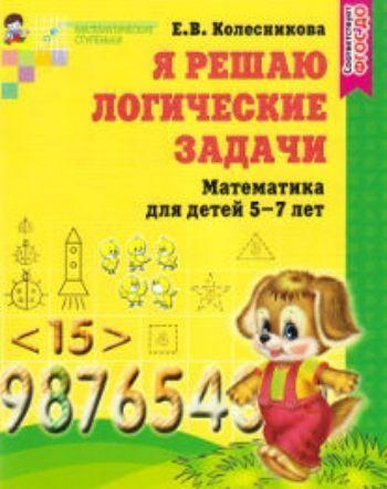 Купить Я решаю логические задачи. Математика для детей 5-7 лет в Москве по недорогой цене