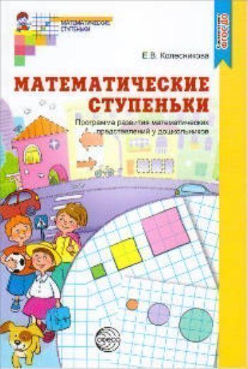Купить Математические ступеньки. Программа развития математических представлений у дошкольников в Москве по недорогой цене