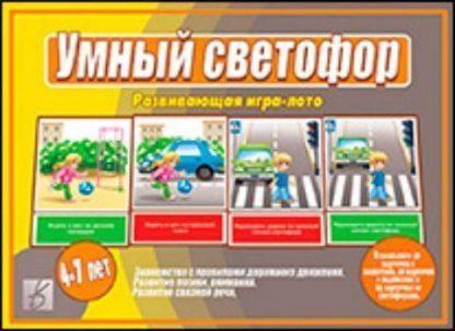Купить Дидактический материал. Умный светофор в Москве по недорогой цене