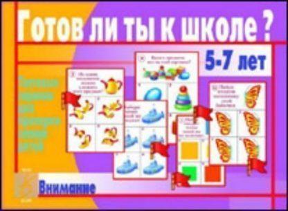 Купить Готов ли ты к школе? Тестовые задания. Внимание в Москве по недорогой цене