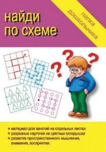 Купить Папка дошкольника. Найди по схеме в Москве по недорогой цене