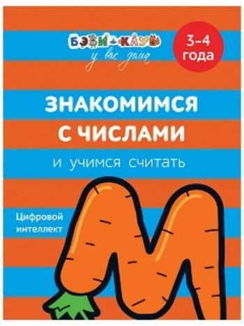 Купить Знакомимся с числами и учимся считать. Для детей 3-4 лет в Москве по недорогой цене