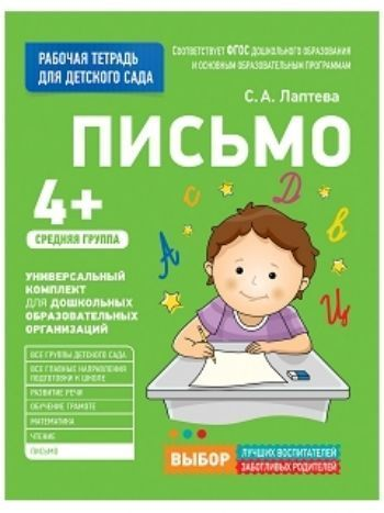 Купить Письмо. Средняя группа. Рабочая тетрадь для детского сада в Москве по недорогой цене