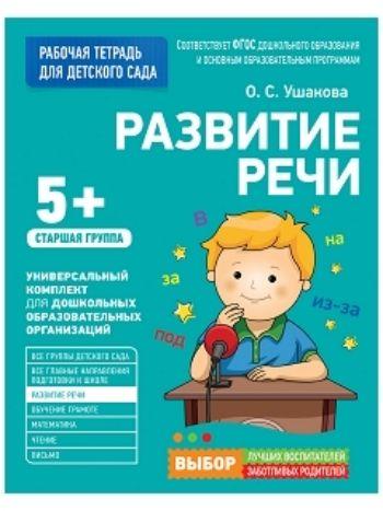 Купить Развитие речи. Старшая группа. Рабочая тетрадь для детского сада в Москве по недорогой цене