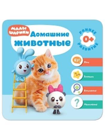 Купить Домашние животные. Малышарики в Москве по недорогой цене